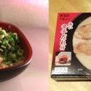 Kit ramen qui vient du Japon !